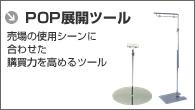 POP展開ツール